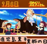 今日は鹿児島黒牛黒豚の日9/6【日めくりメルフィさん】
