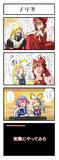 超はっちゃらけ東方四コマ漫画「ノリで」