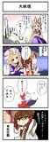 超はっちゃらけ東方四コマ漫画「大妖怪」