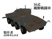 【MMD】16式機動戦闘車【モデル配布】