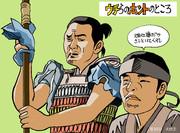 Sanada Maru 第35回 犬伏②