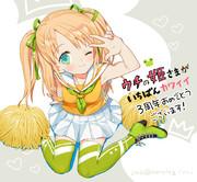 ウチ姫3周年記念おめでとうございました!