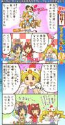 ミリオン四コマ『招福!アイドル干支レース』
