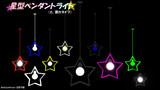【配布終了】星型ペンダントライト(と、おまけの置きタイプ)