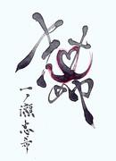 一ノ瀬志希さんのサイン