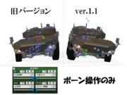 【MMD】16式機動戦闘車 ver.1.1【モデル配布】