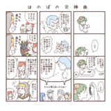 ほのぼの交神曲3