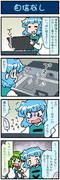 がんばれ小傘さん 2105