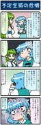 がんばれ小傘さん 2106