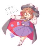 菫子チャン