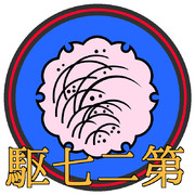 第二七駆逐隊 ロゴ