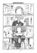 「綾敷残暑」新刊サンプル