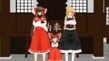 【東方MMD】東方幼霊夢の3人で博麗神社で撮影