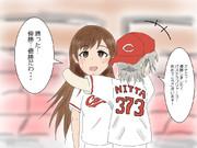 カープが優勝した新田美波さん