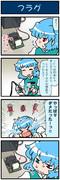 がんばれ小傘さん 2108