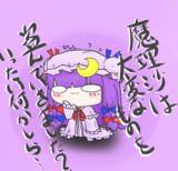 ぱちゅりーさま