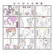 ほのぼの交神曲4