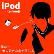 天空寺タケル[iPod風ライダーズ]