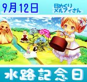 今日は水路記念日の日9/12【日めくりメルフィさん】
