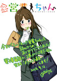 """""""おしごと⑫""""がComicwalkerで読めるようになりました~!"""