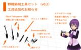 塹壕用工具 モデル追加&バージョンアップのお知らせ
