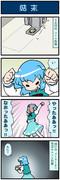 がんばれ小傘さん 2111