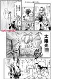 超ポイヤ人 シーズン3③