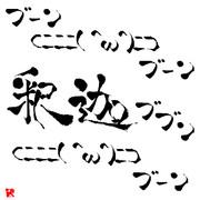 【マウス×ペイント】ミツバチ(遊助)【描いてみた】
