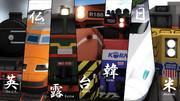 世界のMMD鉄道