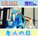今日は老人の日9/15【日めくりメルフィさん】