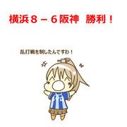 9月15日 阪神戦