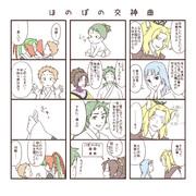 ほのぼの交神曲5