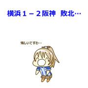 9月16日 阪神戦