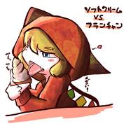 ソフトクリームVSフランちゃん
