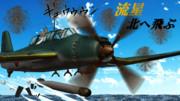 [MMD艦これ×ザ・コクピット]美しい飛行機です、流星は・・・