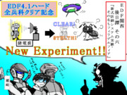 4.1オフハード全兵科クリア記念&EDF関西後日譚その6