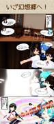 【MMD4コマ】織木野学園へ行こう!第55話