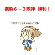 9月17日 阪神戦