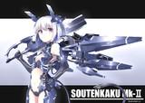 蒼天殻Mk-Ⅱ
