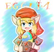 エグリア!