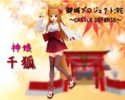 【MMD城プロ】御城プロジェクト:RE 神娘 千狐