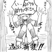 浦波の最後!!
