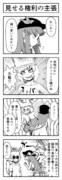 東方よンコマ_120