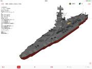 戦艦 改良1