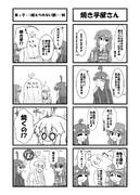 ゆづきけ 焼き芋編 3