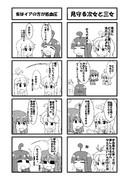 ゆづきけ 焼き芋編 4
