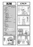 ゆづきけ 焼き芋編 5