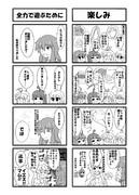 ゆづきけ 焼き芋編 6