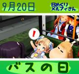今日はバスの日9/20【日めくりメルフィさん】