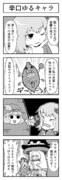 東方よンコマ_122